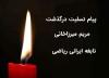 تسلیت درگذشت مریم میرزاخانی نابغه ایرانی
