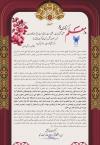 پیام دکتر امیررضا نقش رئیس دانشگاه آزاد اسلامی واحد نجف آباد به مناسبت روز معلم