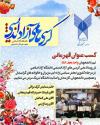 كسب عنوان قهرمانی تیم دانشجویان واحد نجف آباد در رویداد ملی کرسی های آزاد اندیشی دانشگاه آزاد اسلامی در مرحله کشوری (محور سیاسی)