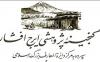 معاون پژوهش و فناوری دانشگاه آزاد نجفآباد عنوان کرد؛حفظ و گسترش علم و فرهنگ ایرانی با جایزه گنجینه پژوهشی «ایرج افشار»